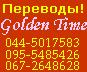 Бюро переводов «Голдэн Тайм». Скидки для постояныіх клиентов