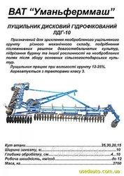 ЛДГ – 10,  ЛДГ – 15.Лущильник дисковый гидрофицированный