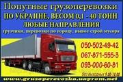 Попутные грузоперевозки Черновцы - Хмельницкий - Черновцы,  Украина