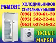 Ремонт холодильника Чернівці. Майстер по ремонту холодильників