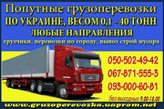 Вантажні перевезення сівалка Львів. Перевезення сівалки в ЛЬВОВІ
