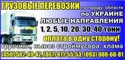 Автоперевезення мотоциклів Львів. Перевезти мотоцикл,  мотоблок