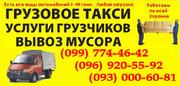 Грузоперевозки дрова Львов. ПЕРЕВОЗКА дров,  брус в Львове и Украине