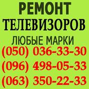 Ремонт телевізорів Львів. Відремонтувати телевізор у Львові
