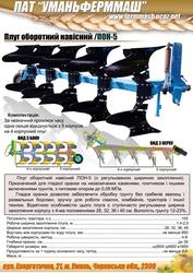 Плуг оборотный ПОН-5.0