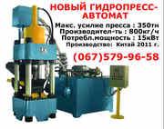 Пресс 350тн автоматический брикетировочный для производства брикетов