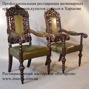 реставрация стульев, кресел. Харьков