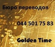 Перевод паспорта. Перевод загранпаспорта. Бюро переводов Киев.