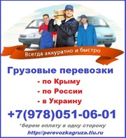 Попутные грузоперевозки Симферополь - Тернополь - Симферополь