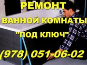 Услуги ремонта ванной комнаты Симферополь. Ремонт ванная комната