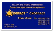 ГРУНТОВКА ГФ-032 ГРУНТОВКА ГФГФ-03232 ГРУНТОВКА 03232-ГФГФ  Грун