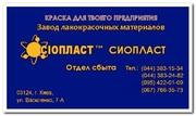 ГРУНТОВКА ХС-059 ГРУНТОВКА ХС ГРУНТОВКА 059 Грунтовка ХС-059 (грунт ХС