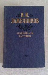 И.И. Лажечников  Ледяной дом,  Басурман