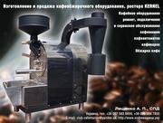 Ростер для обжарки кофе под заказ.