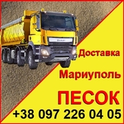 Песок Мариуполь,  продажа и доставка