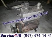 Ремонт компресора грузовых авто Даф