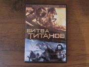 Битва Титанов DVD VIDEO