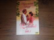 Женский роман: Кристина Додд Роковой балл
